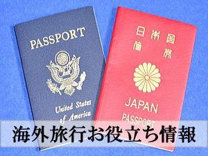 海外旅行お役立ち情報