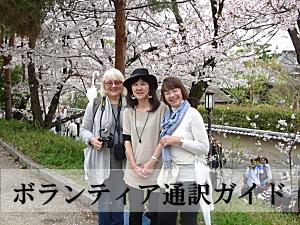 ボランティア通訳ガイド