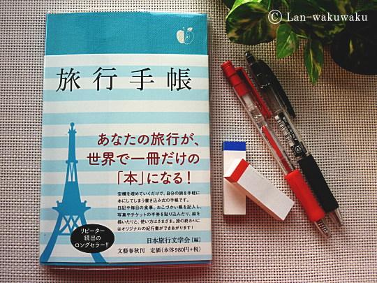travelnote-1