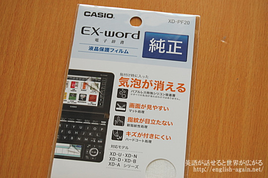 electronic-dictionary-3