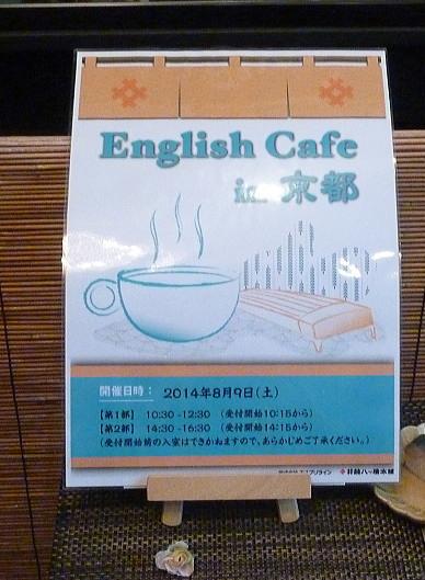 english-cafe-2014-2