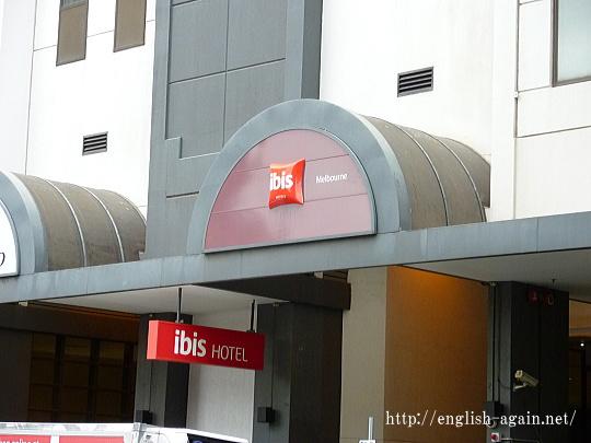 ibis-melbourne-hotel-1
