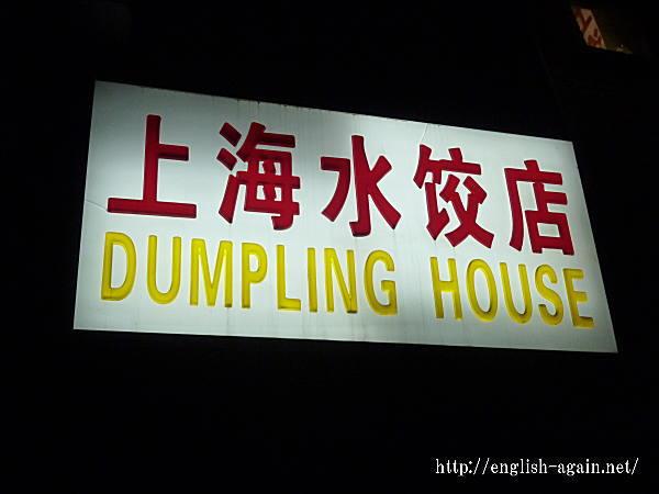 dumpling-house-1
