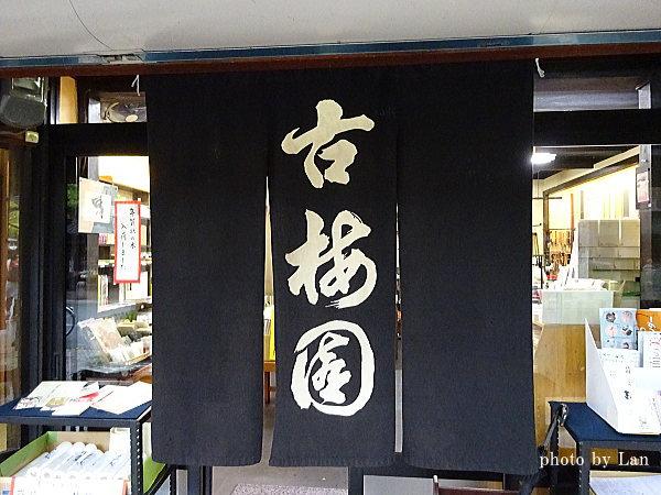 kyototour201411-23