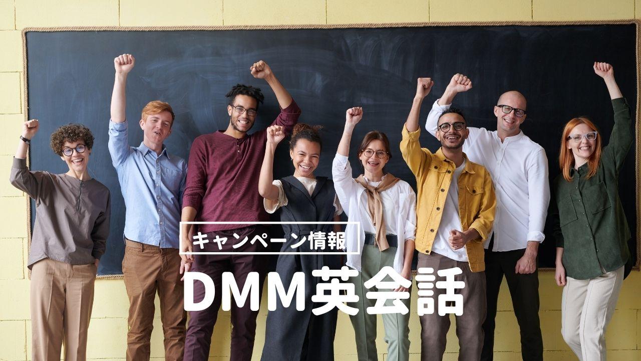オンライン英会話-DMM英会話キャンペーン情報