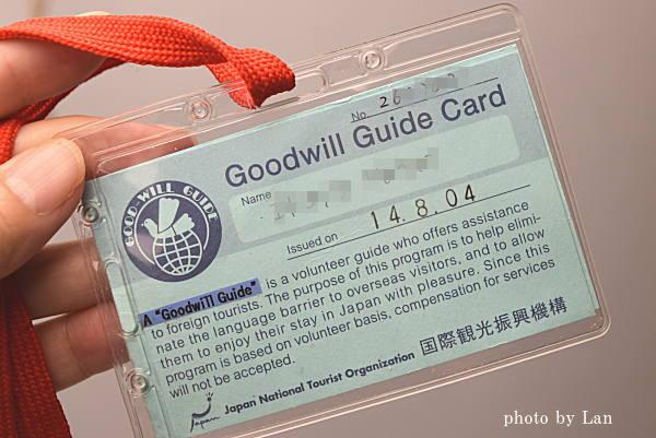 グッドウイルガイドカード