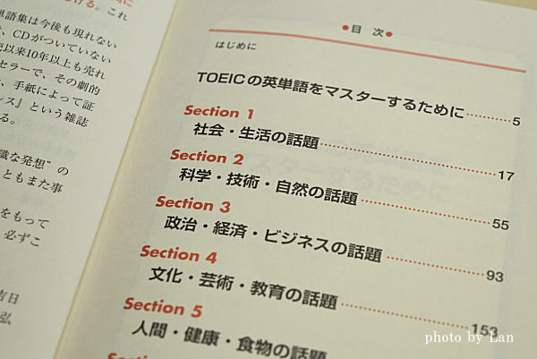 ikeda-toeic-2