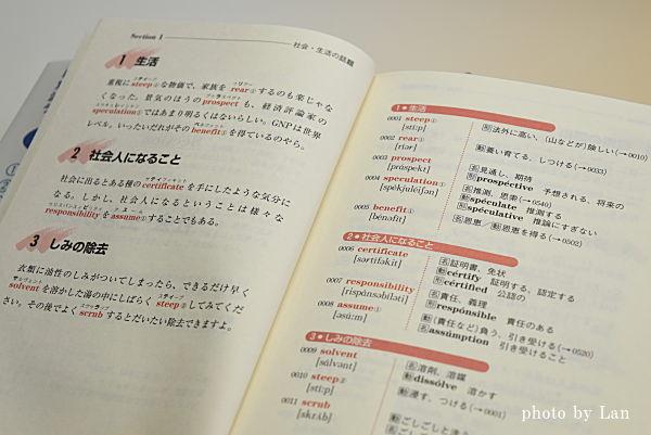 ikeda-toeic-3