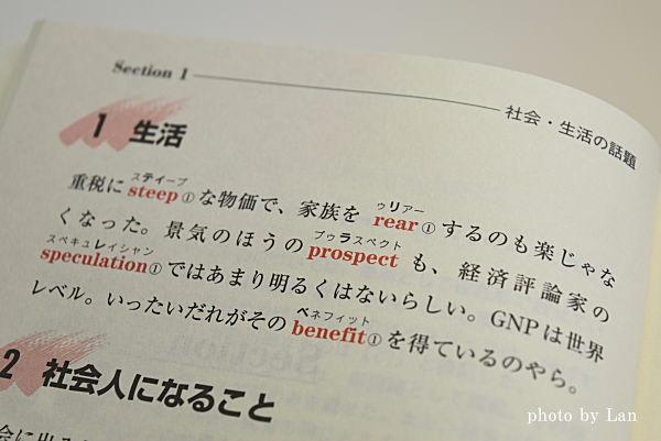 ikeda-toeic-4