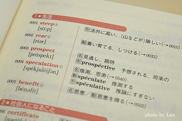 ikeda-toeic-5
