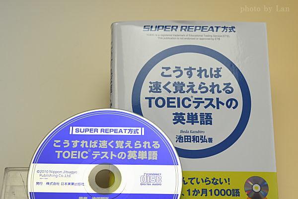 ikeda-toeic-6