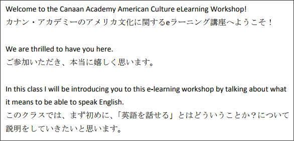 英会話eラーニング講座