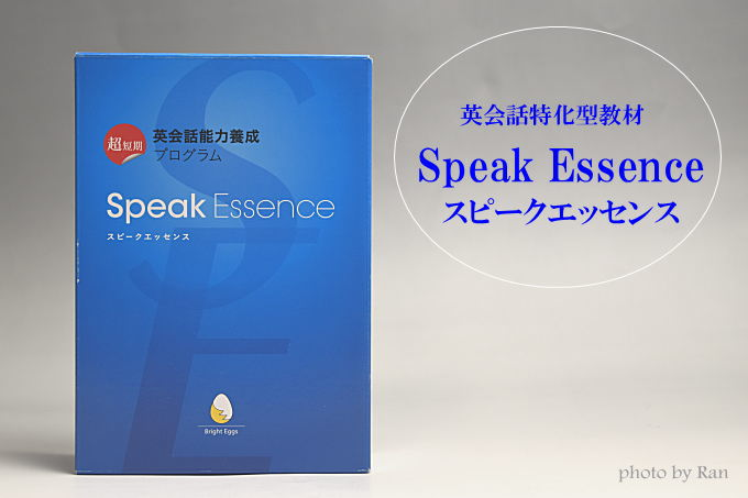 Speak Essence(スピークエッセンス)