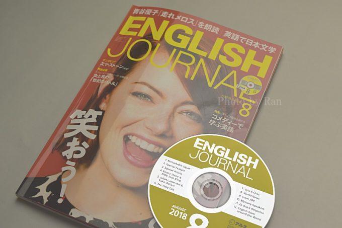 アルク English Jouranal