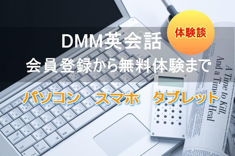 DMM英会話登録と無料体験
