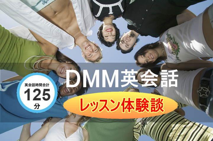 DMM英会話レッスン体験記