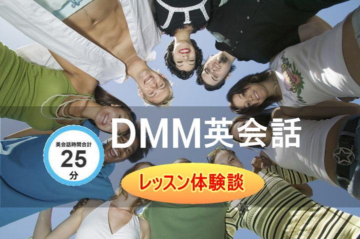 DMM英会話無料体験レッスン
