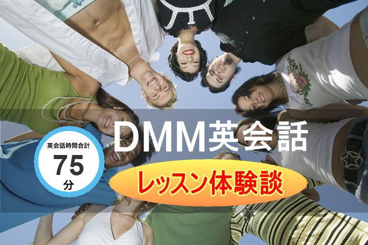DMM英会話レッスン体験談
