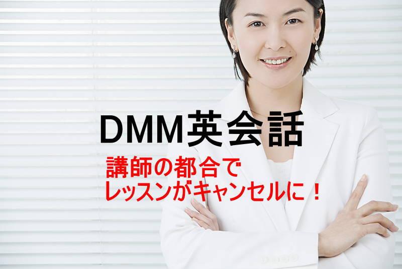 DMM英会話レッスンのキャンセル