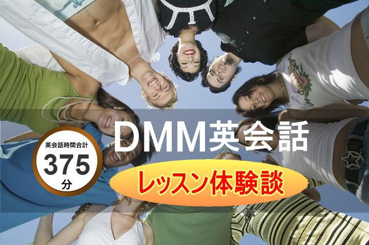 DMM英会話レッスン体験記|