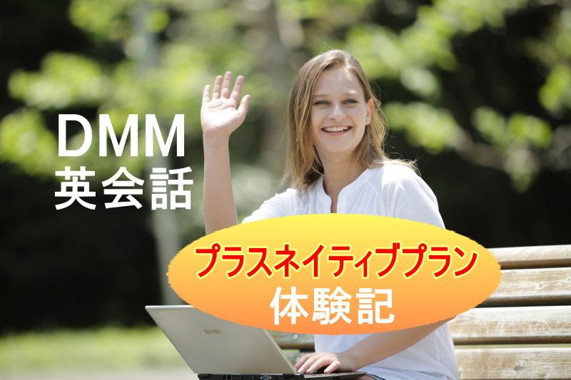 DMM英会話プラスネイティブプラン
