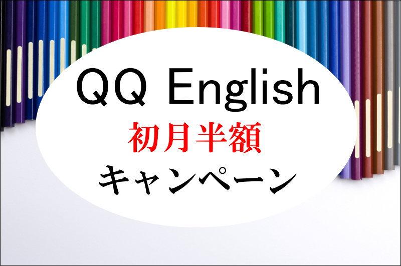オンライン英会話 QQ English