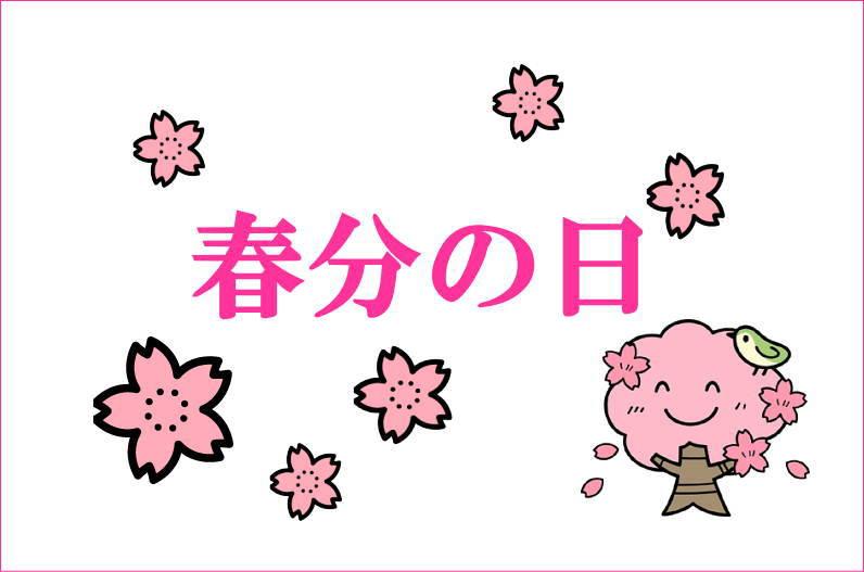 春分の日を英語で説明
