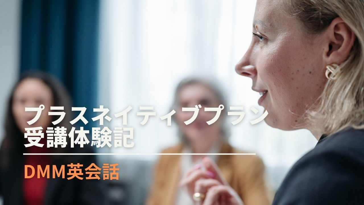 DMM英会話プラスネイティブプラン体験記