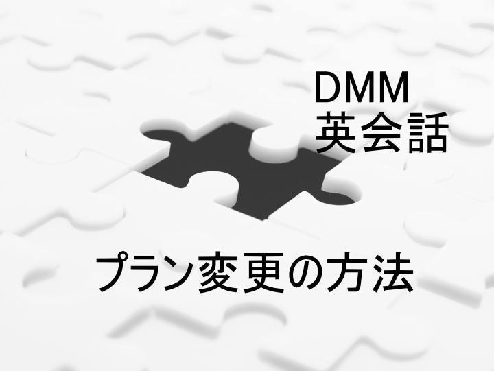 DMM英会話のプラン変更